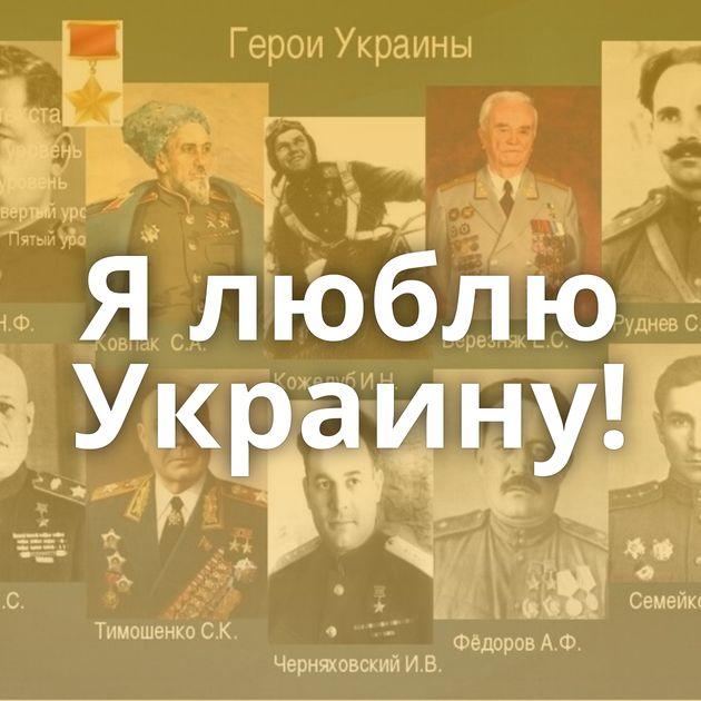 Ялюблю Украину!