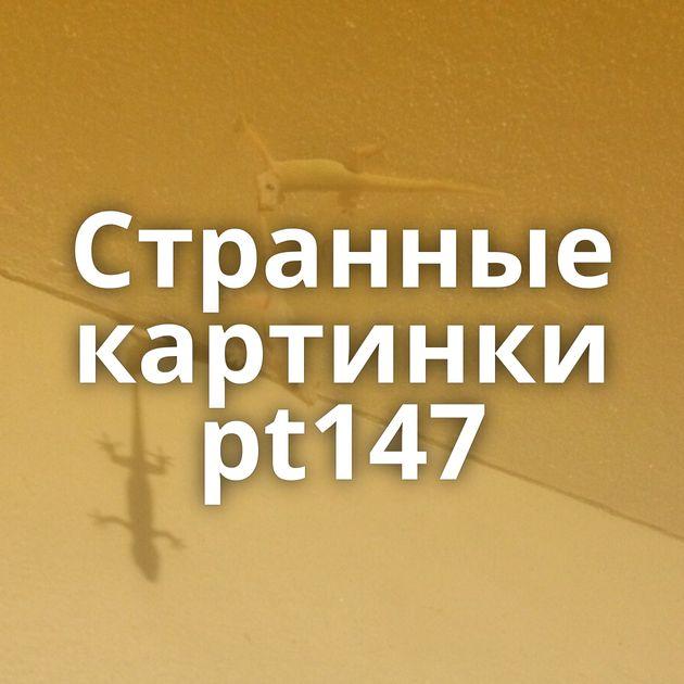 Странные картинки pt147
