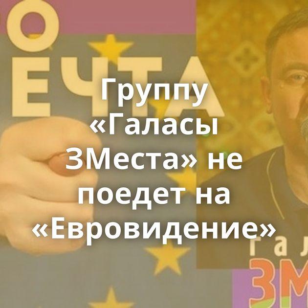 Группу «Галасы ЗМеста» не поедет на «Евровидение»