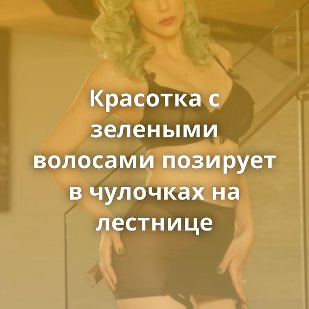 Красотка с зелеными волосами позирует в чулочках на лестнице