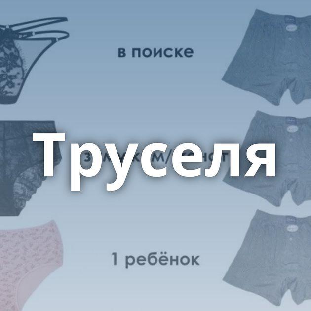 Труселя