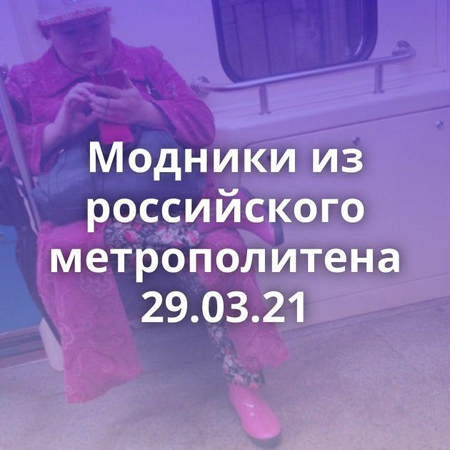 Модники из российского метрополитена 29.03.21