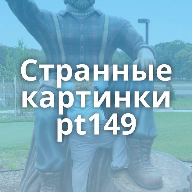 Странные картинки pt149