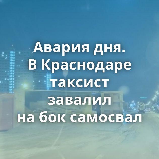 Авария дня. ВКраснодаре таксист завалил набоксамосвал