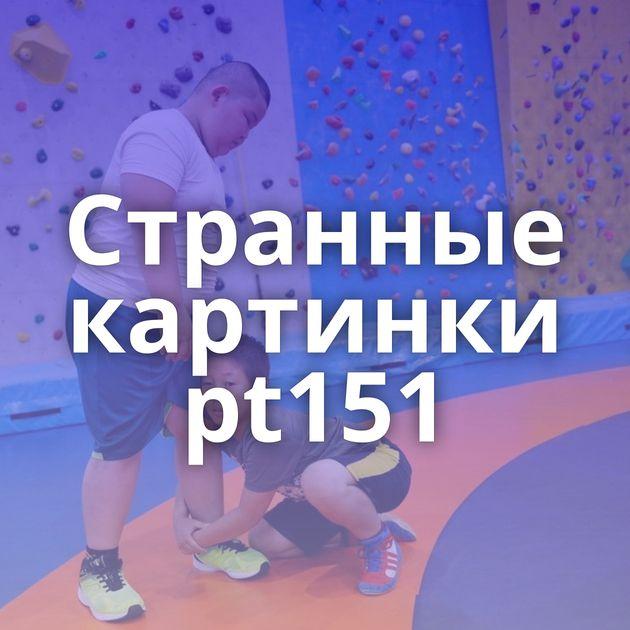 Странные картинки pt151