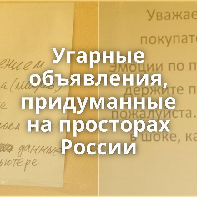 Угарные объявления, придуманные напросторах России