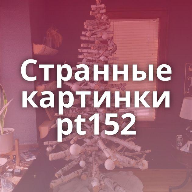 Странные картинки pt152