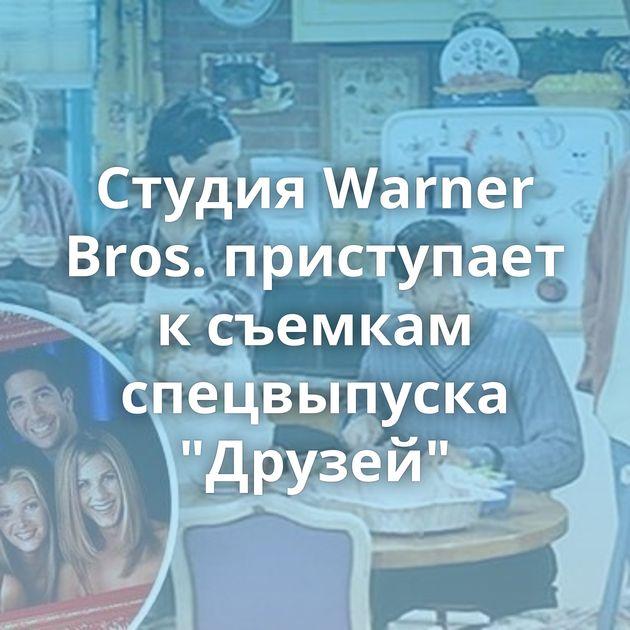 Студия Warner Bros. приступает ксъемкам спецвыпуска