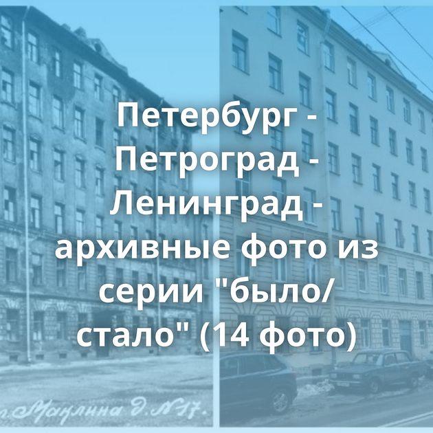 Петербург - Петроград - Ленинград - архивные фото из серии