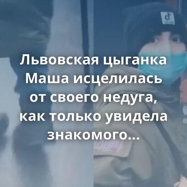 Львовская цыганка Маша исцелилась отсвоего недуга, кактолько увидела знакомого разоблачителя
