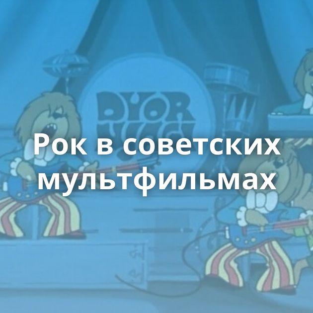 Роквсоветских мультфильмах