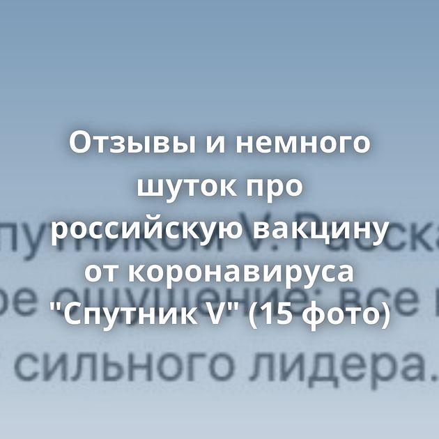 Отзывы и немного шуток про российскую вакцину от коронавируса