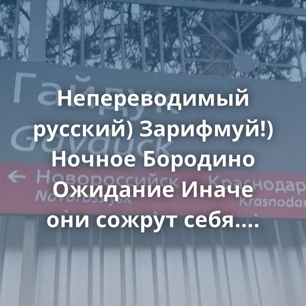 Непереводимый русский) Зарифмуй!) Ночное Бородино Ожидание Иначе они сожрут себя. Люберецкая промзона.…