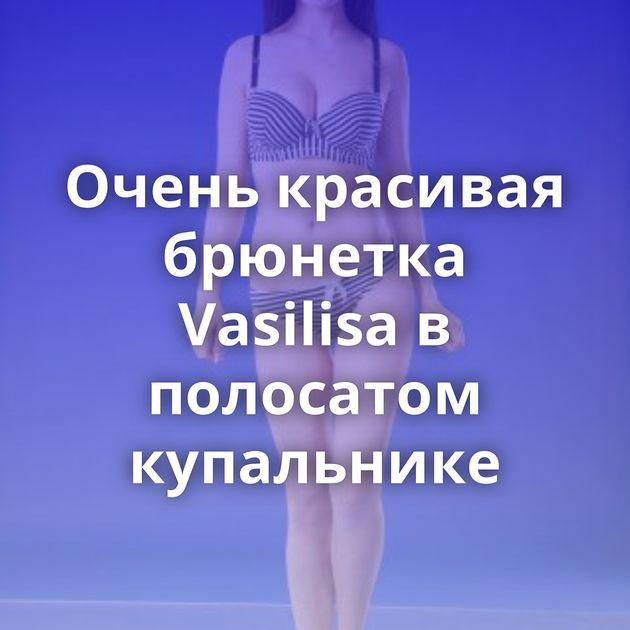Очень красивая брюнетка Vasilisa в полосатом купальнике