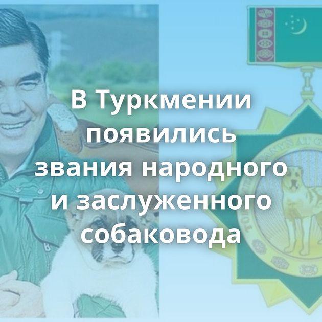 ВТуркмении появились звания народного изаслуженного собаковода