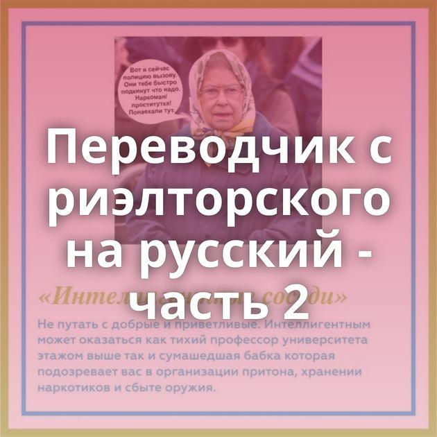 Переводчик с риэлторского на русский - часть 2
