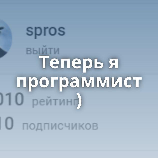Теперь я программист )