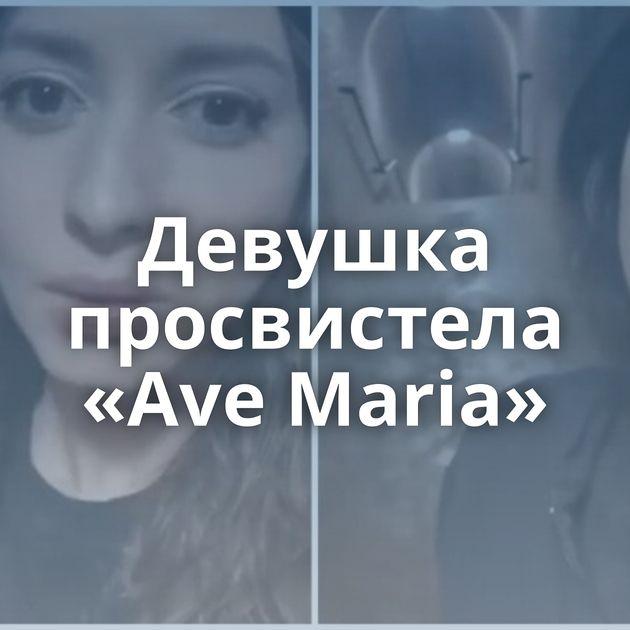 Девушка просвистела «AveMaria»