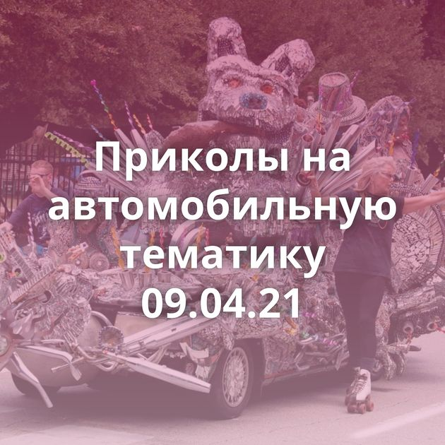 Приколы на автомобильную тематику 09.04.21