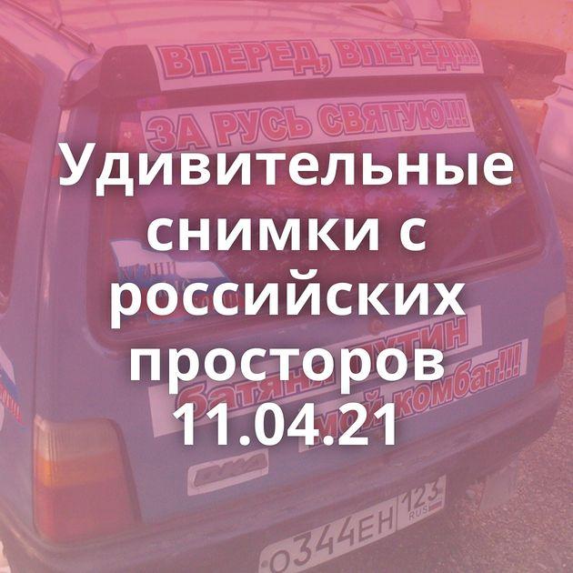 Удивительные снимки с российских просторов 11.04.21