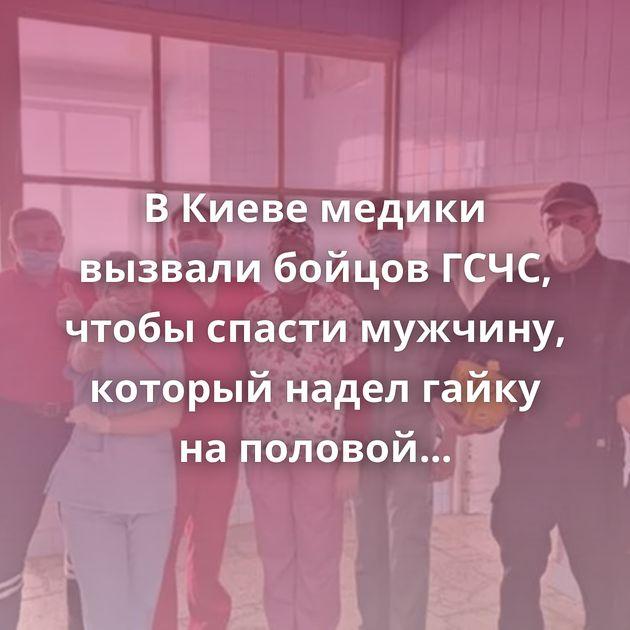В Киеве медики вызвали бойцов ГСЧС, чтобы спасти мужчину, который надел гайку на половой орган