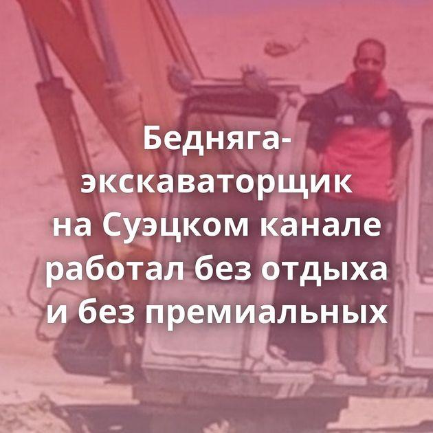 Бедняга-экскаваторщик наСуэцком канале работал безотдыха ибезпремиальных
