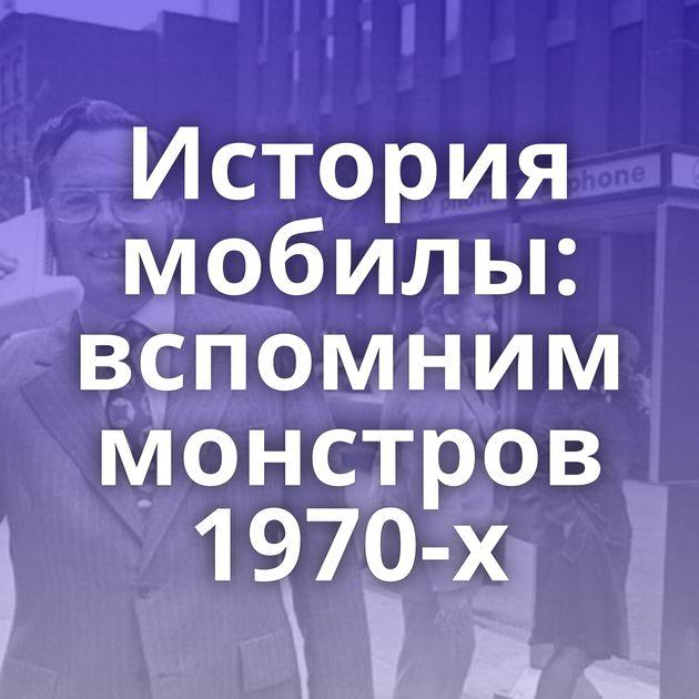 История мобилы: вспомним монстров 1970-х
