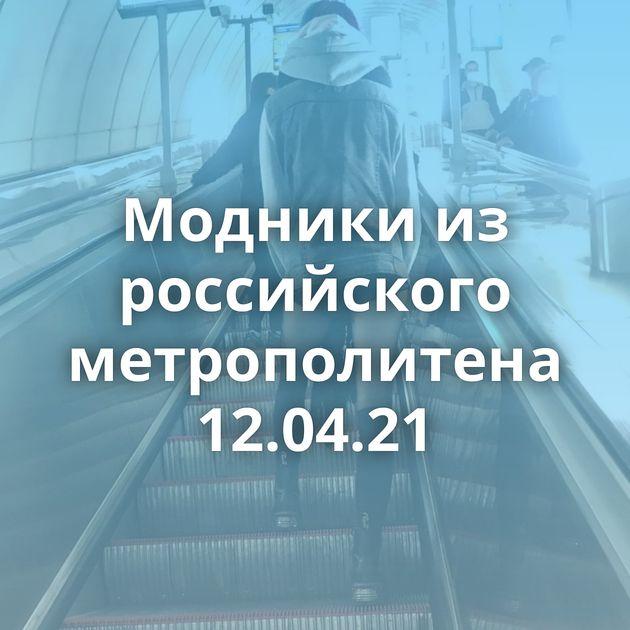 Модники из российского метрополитена 12.04.21
