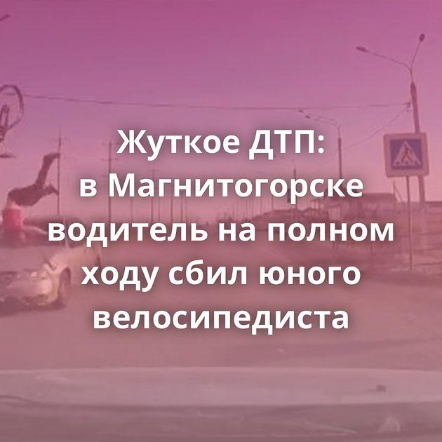 Жуткое ДТП: вМагнитогорске водитель наполном ходу сбил юного велосипедиста