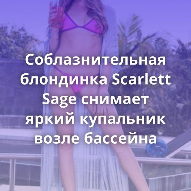 Соблазнительная блондинка Scarlett Sage снимает яркий купальник возле бассейна