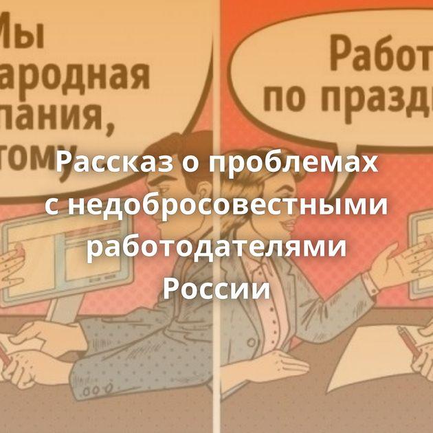 Рассказ опроблемах снедобросовестными работодателями России