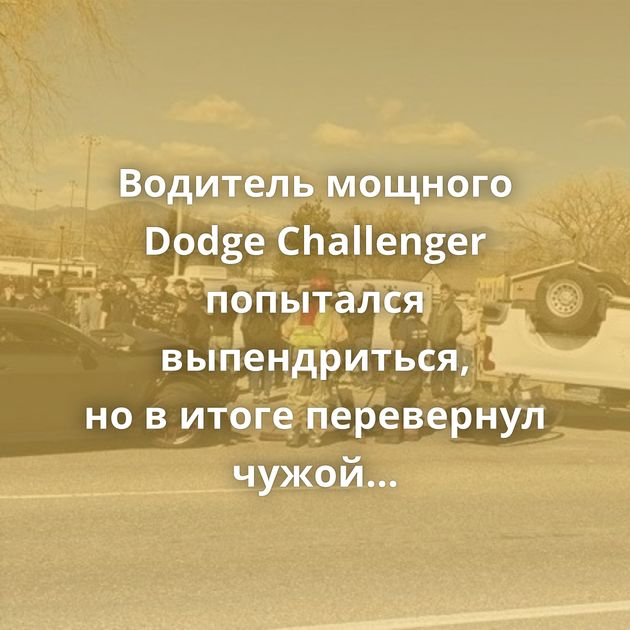Водитель мощного Dodge Challenger попытался выпендриться, новитоге перевернул чужой пикап