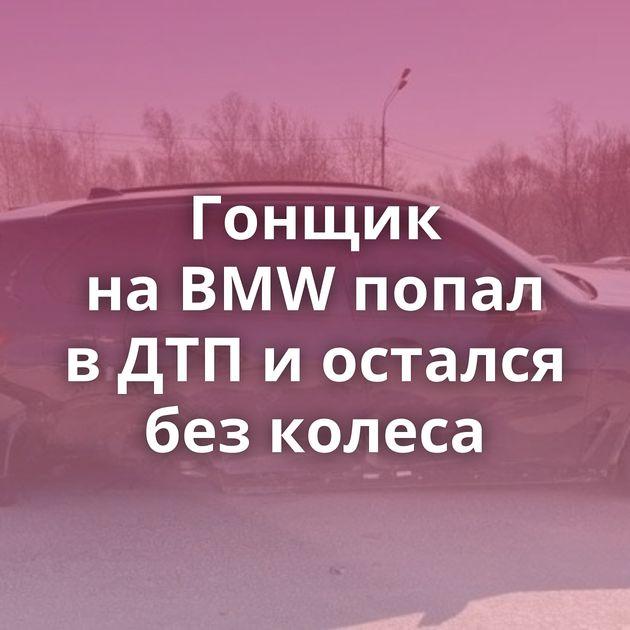 Гонщик наBMWпопал вДТПиостался безколеса