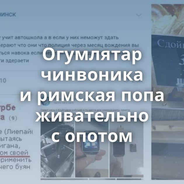 Огумлятар чинвоника иримская попа живательно сопотом