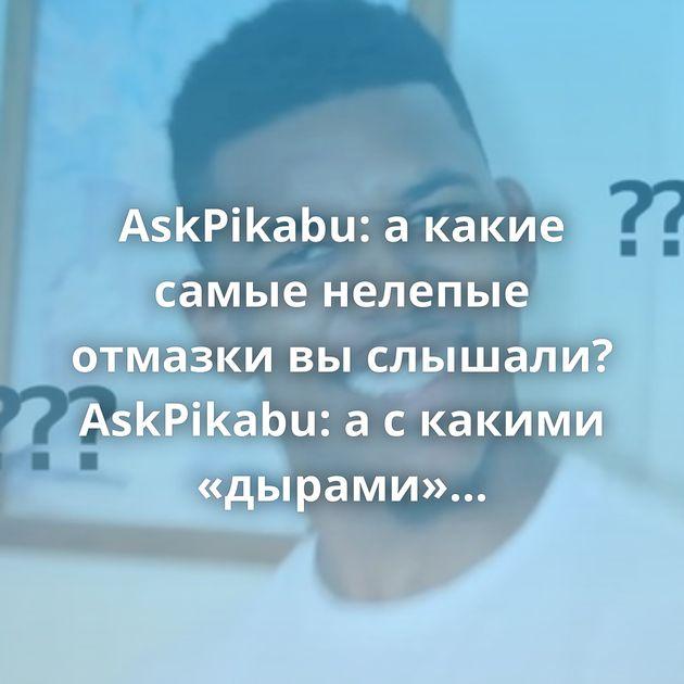AskPikabu: а какие самые нелепые отмазки вы слышали? AskPikabu: а с какими «дырами» встречались вы в рекламных…