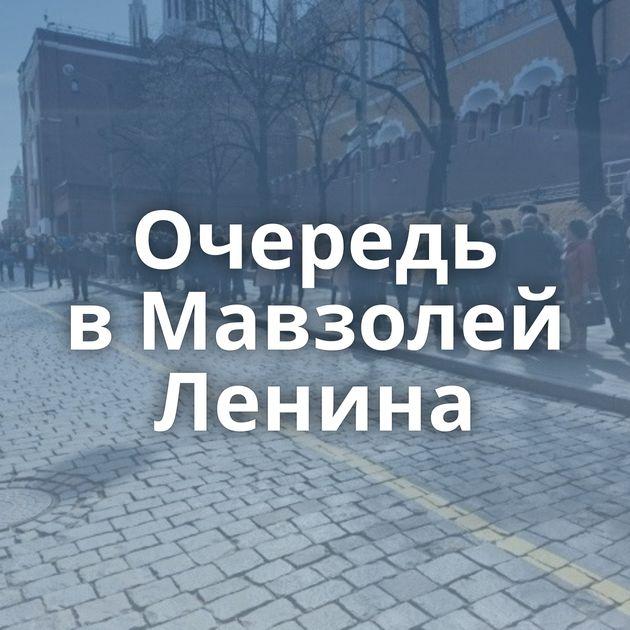 Очередь вМавзолей Ленина