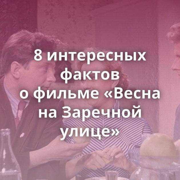8интересных фактов офильме «Весна наЗаречной улице»