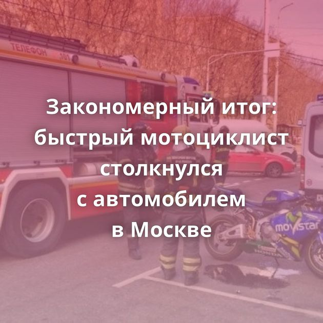 Закономерный итог: быстрый мотоциклист столкнулся савтомобилем вМоскве
