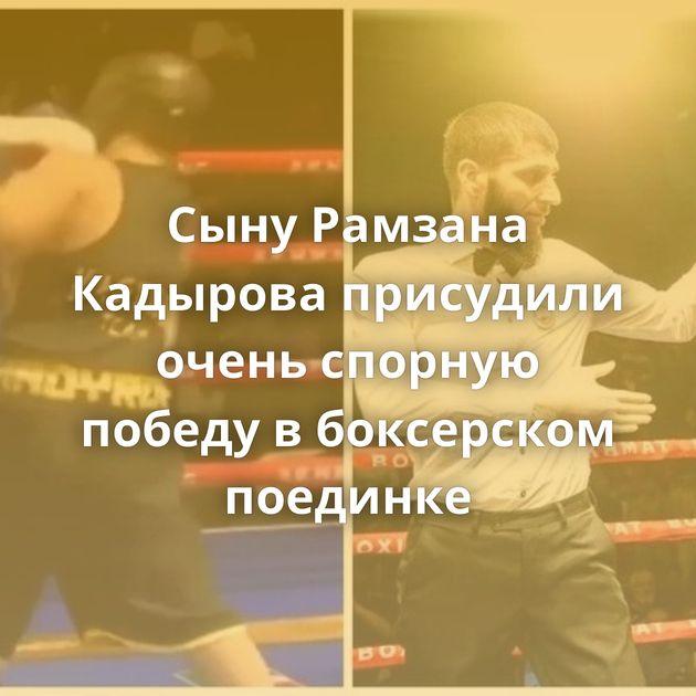 Сыну Рамзана Кадырова присудили очень спорную победу вбоксерском поединке