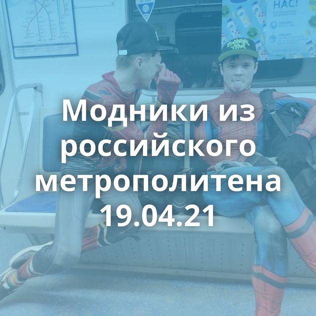 Модники из российского метрополитена 19.04.21