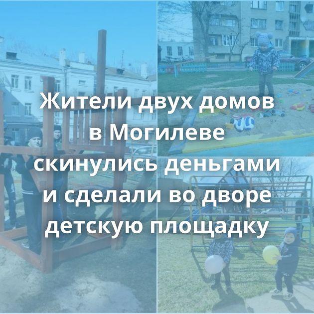 Жители двух домов в Могилеве скинулись деньгами и сделали во дворе детскую площадку