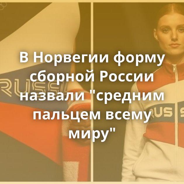 ВНорвегии форму сборной России назвали