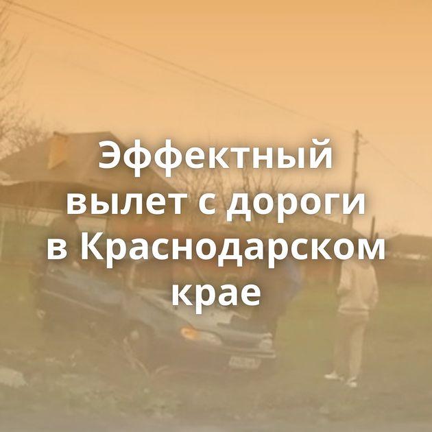 Эффектный вылет сдороги вКраснодарском крае