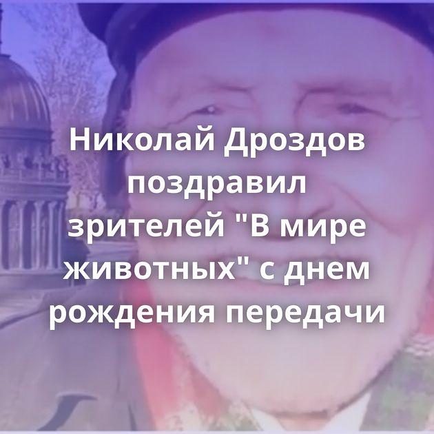 Николай Дроздов поздравил зрителей