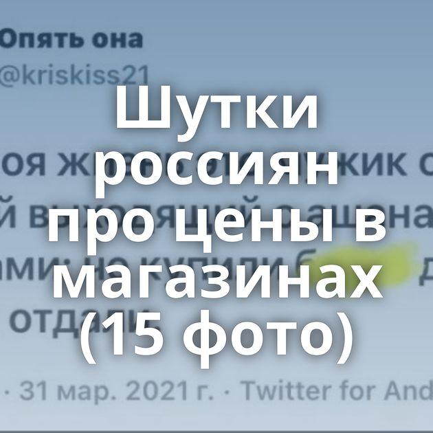 Шутки россиян про цены в магазинах (15 фото)
