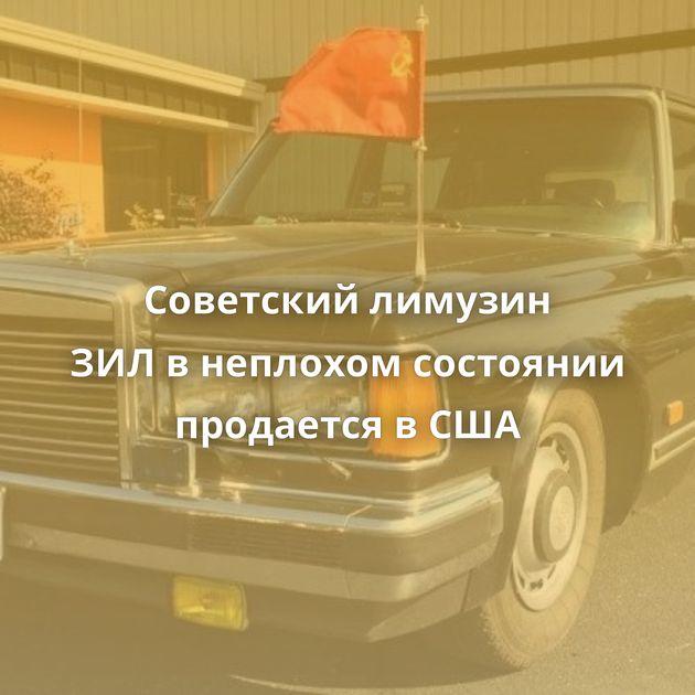 Советский лимузин ЗИЛвнеплохом состоянии продается вСША