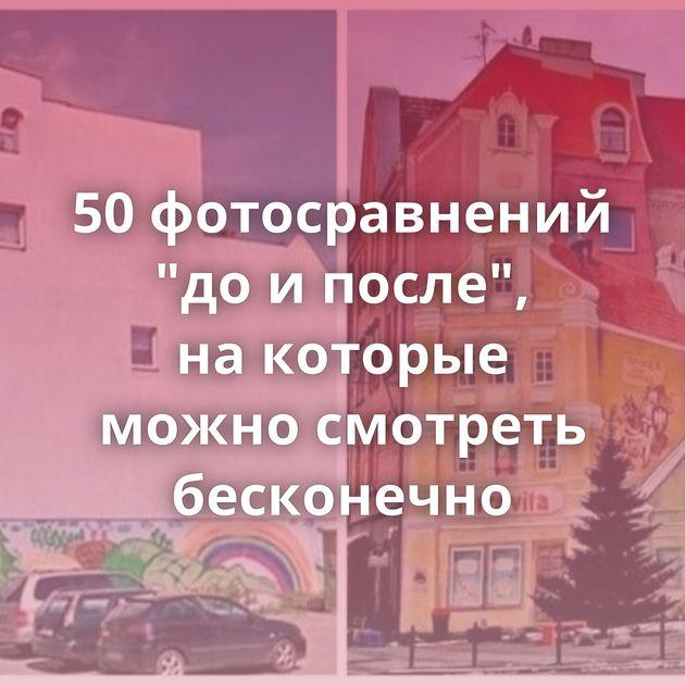 50фотосравнений