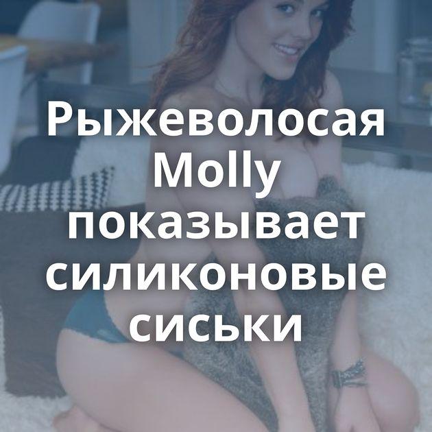 Рыжеволосая Molly показывает силиконовые сиськи