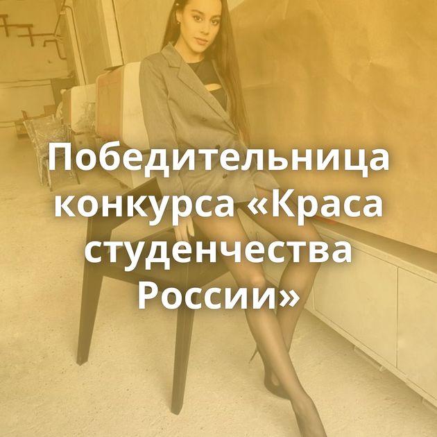 Победительница конкурса «Краса студенчества России»