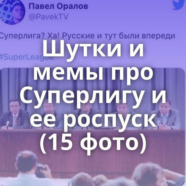 Шутки и мемы про Суперлигу и ее роспуск (15 фото)